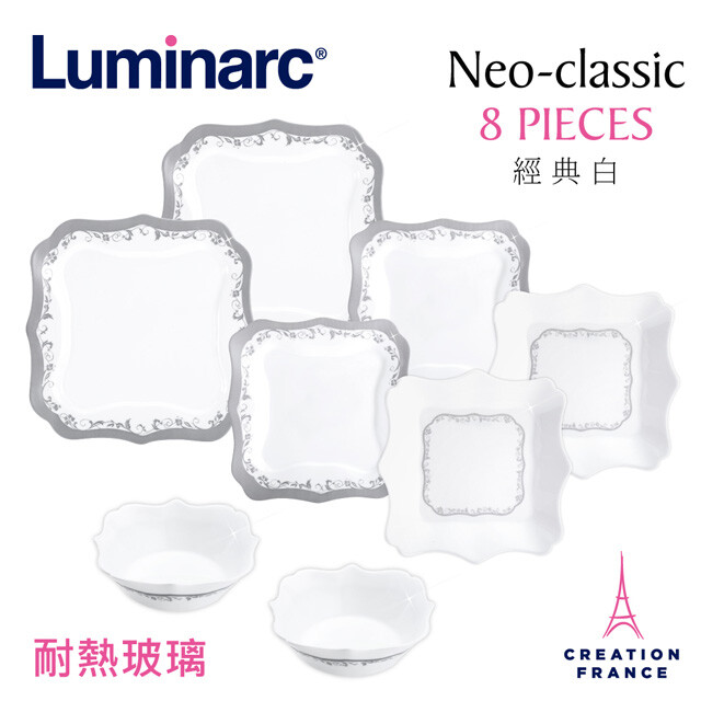 法國樂美雅經典白8件式餐具組(arc-atw811)
