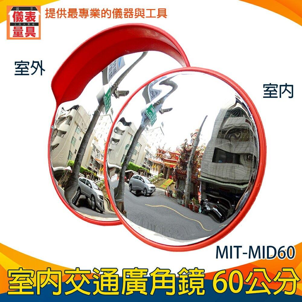 【儀表量具】室外廣角鏡 安全凸面鏡 停車場 監視器材 安裝方便 拐彎鏡 MIT-MID60 視野清晰