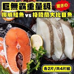 海肉管家-陵蘭厚切大比目魚vs挪威厚切鮭魚(共4片組/每組約1440g±10%含冰重)