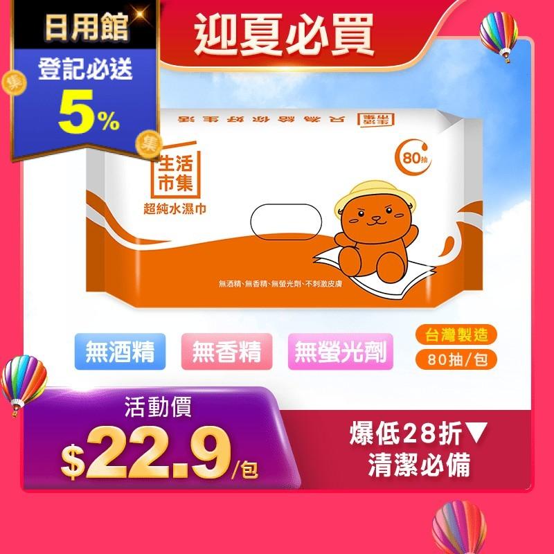 生活市集超純水濕巾80抽 RO純水多層/無香精、酒精/日用品/衛生紙/濕紙巾