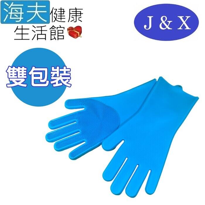 海夫健康生活館佳新醫療 食品級矽膠毛刷 洗澡手套 雙包裝(jxcp-022)