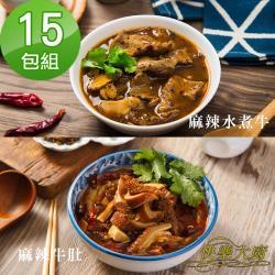 【快樂大廚】麻辣水煮牛肉 麻辣牛肚15包組(200g/包)