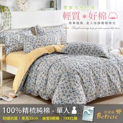 Betrise花夢田院  單人-環保印染德國銀離子防螨抗菌100%精梳棉三件式兩用被床包組