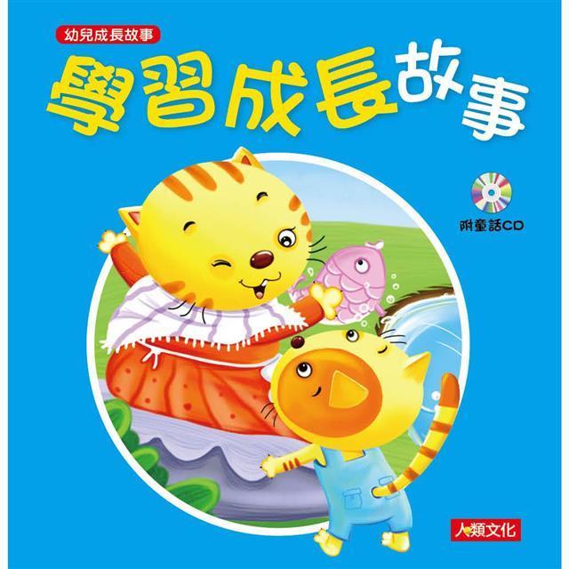 幼兒成長故事:學習成長故事(附CD)