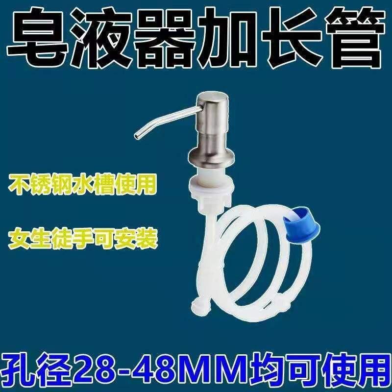 家用皂液器 免接觸式 感應洗手機  廚房水槽皂液器304不銹鋼延長管按壓器大容量免加洗潔精洗滌劑泵