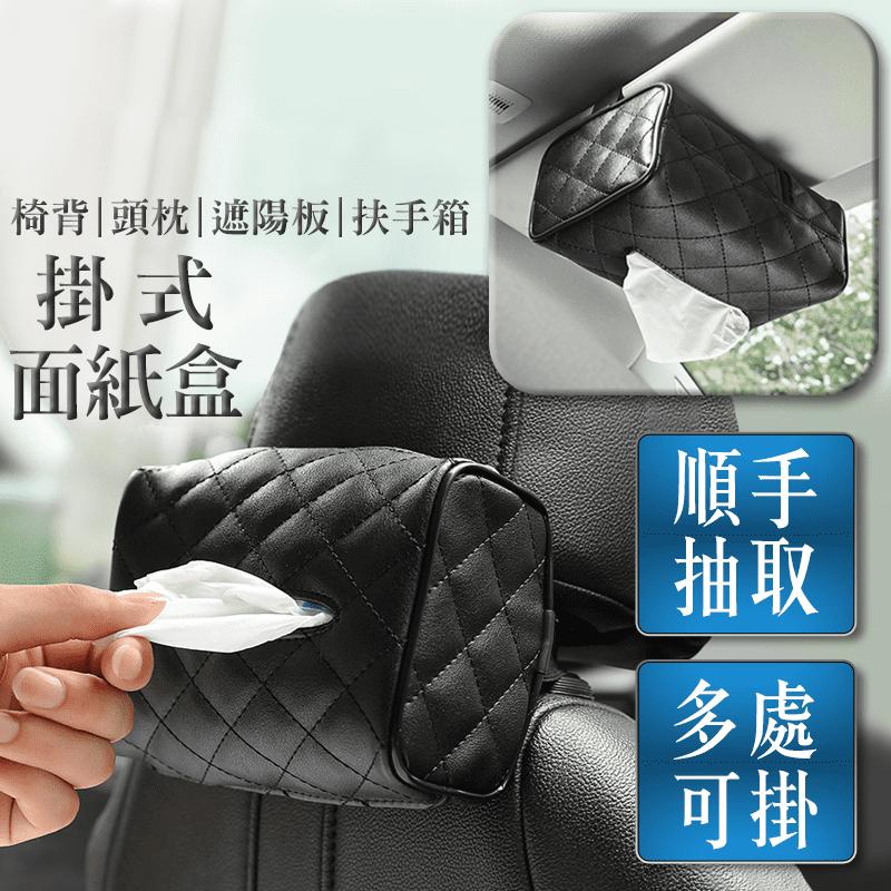 菱格椅背皮革紙巾套遮陽板扶手箱汽車用面紙盒