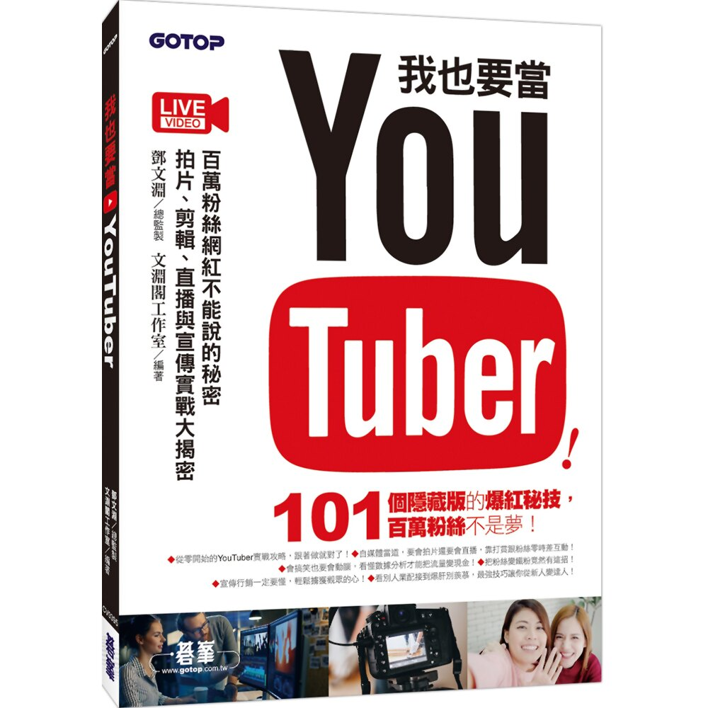 我也要當 YouTuber(第二版):百萬粉絲網紅不能說的秘密 - 拍片、剪輯、直播與宣傳實戰大揭密