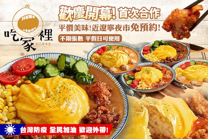 【台北】吃家裡 濃醬 毆姆蛋包飯 #GOMAJI吃喝玩樂券#電子票券#美食餐飲