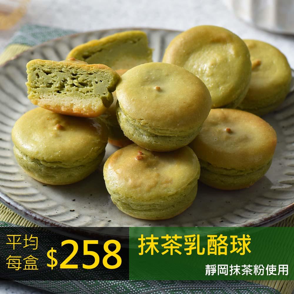 抹茶乳酪球16盒(一盒32入)【超值團購含運組】