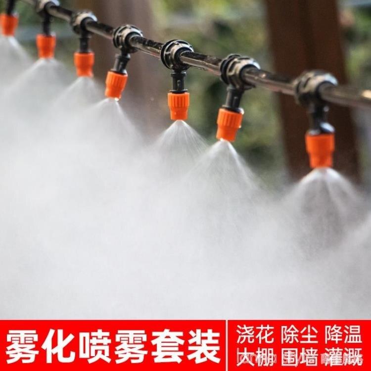 霧化噴淋噴頭自動噴霧器澆水澆花神器家用農用灑水降溫懶人系統 全館新品85折