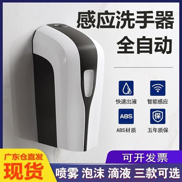 全自動消毒噴霧器手部消毒機感應洗手液機皂液器泡沫洗手機免打孔快速出貨快速出貨