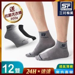 【Sun Flower三花】三花1/2男女適用休閒襪.襪子.短襪.薄襪(薄款) (12雙組)