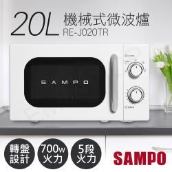 SAMPO聲寶 20L美型機械式轉盤微波爐 RE-J020TR