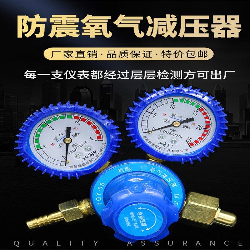 氧氣表減壓器丙烷二氧化碳co2氬氮氫氦氣乙炔氣體減壓閥壓力表亞