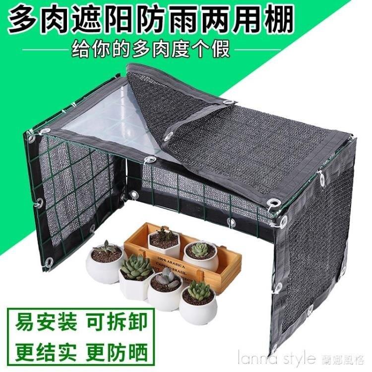 多肉防雨防曬棚植物防曬網防雨棚多肉植物前開遮陽棚暖房花房花架 lanna YTL