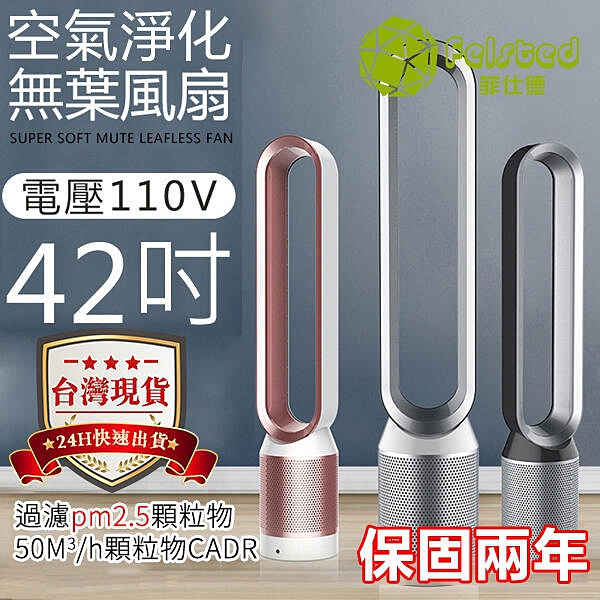 【台灣現貨】 42吋負離子無葉風扇 110v專用落地扇 家用搖頭扇 可遙控空氣淨化電風扇 YTL