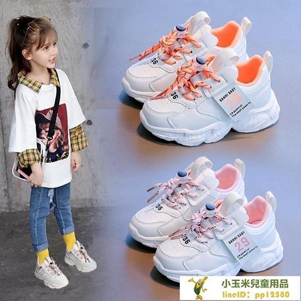 網鞋跑步鞋女童鞋兒童運動鞋春季老爹鞋小女孩鞋子【小玉米】