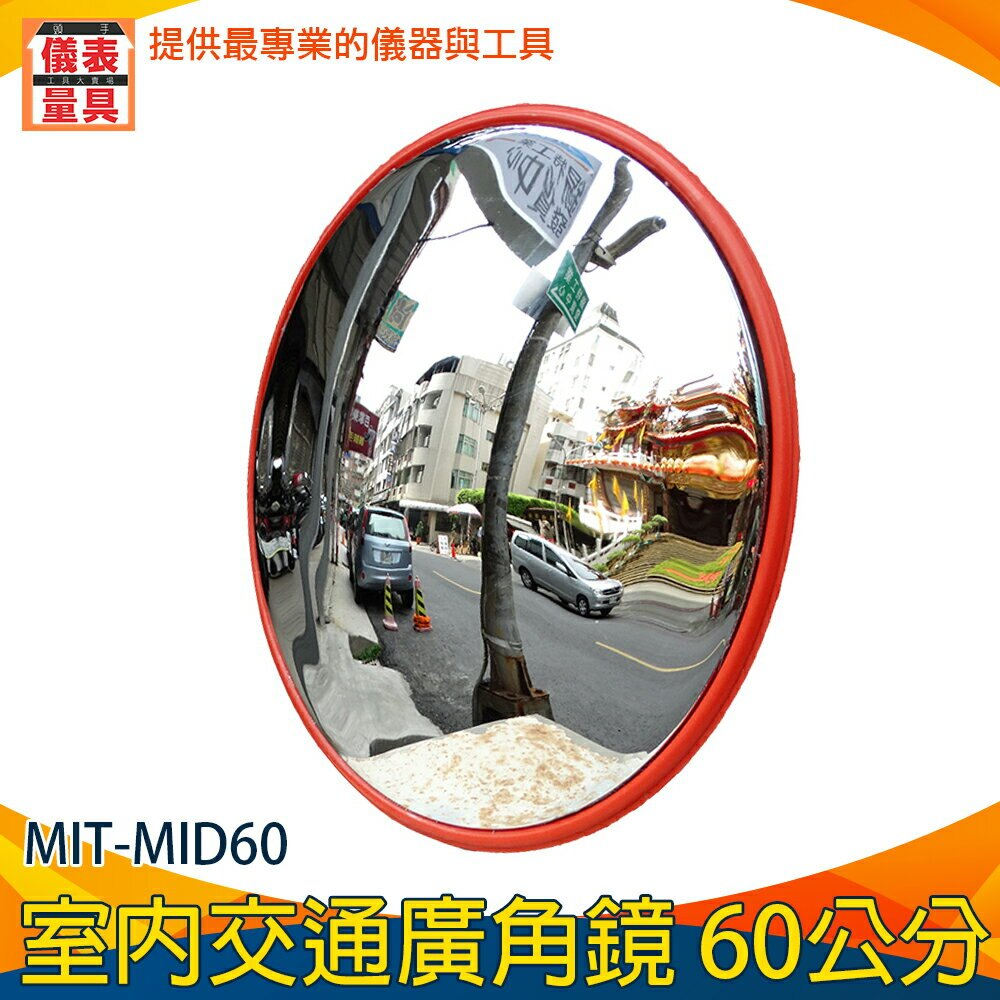 【儀表量具】拐彎鏡 防盜凸面鏡 停車場 超廣角 附配件 MIT-MID60 抗壓鏡面