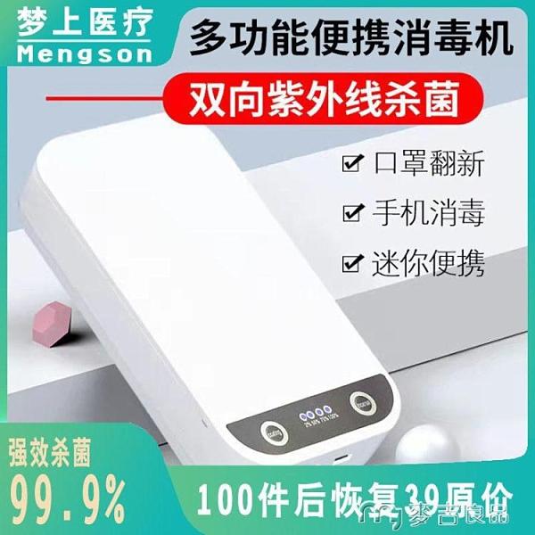 UV紫外線消毒盒無線充電便攜式家用衣物首飾殺菌消毒器 防疫必備