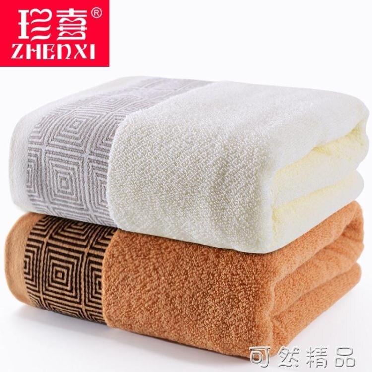 純棉浴巾情侶款一對家用吸水速干不掉毛全棉裹巾大號沐浴巾大毛巾 創時代 交換禮物 送禮