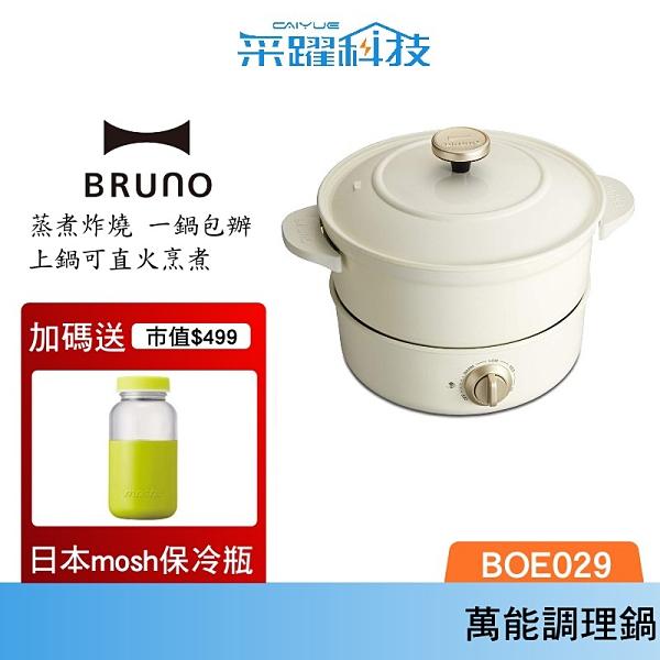 【贈保冷瓶】BRUNO B0E029 萬能調理鍋 電鍋 典雅設計 蒸煮燒烤皆可 煮出美味料理 公司貨
