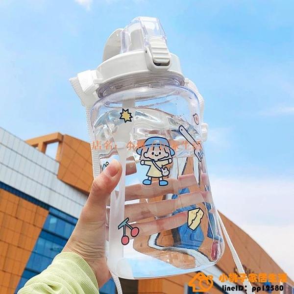 超大容量帶2000cc吸管杯兒童貼紙水杯女學生小可愛卡通男杯子1500cc【小桃子】