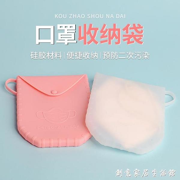 硅膠口罩收納袋子便攜式口鼻罩存放口罩夾暫存夾收納盒兒童口罩包 創意家居