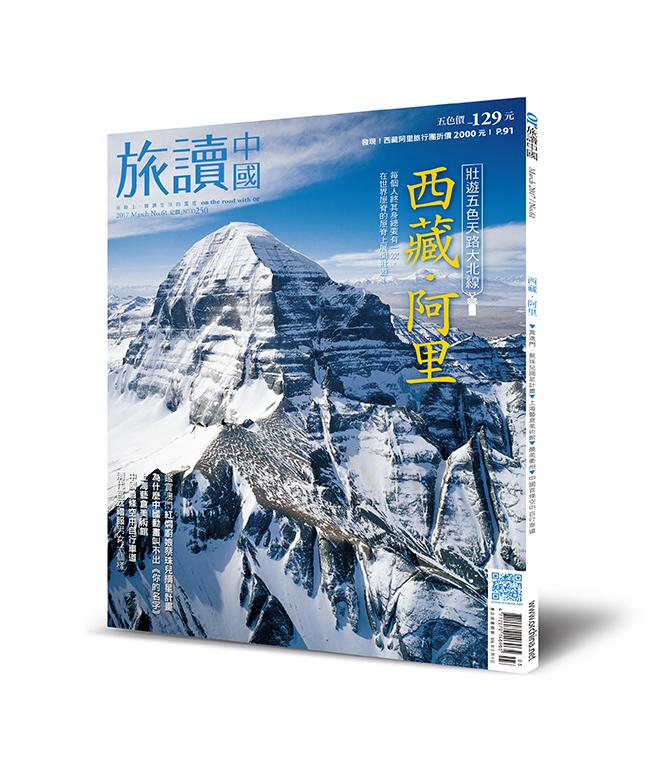 2017年3月號(第61期)-西藏.阿里