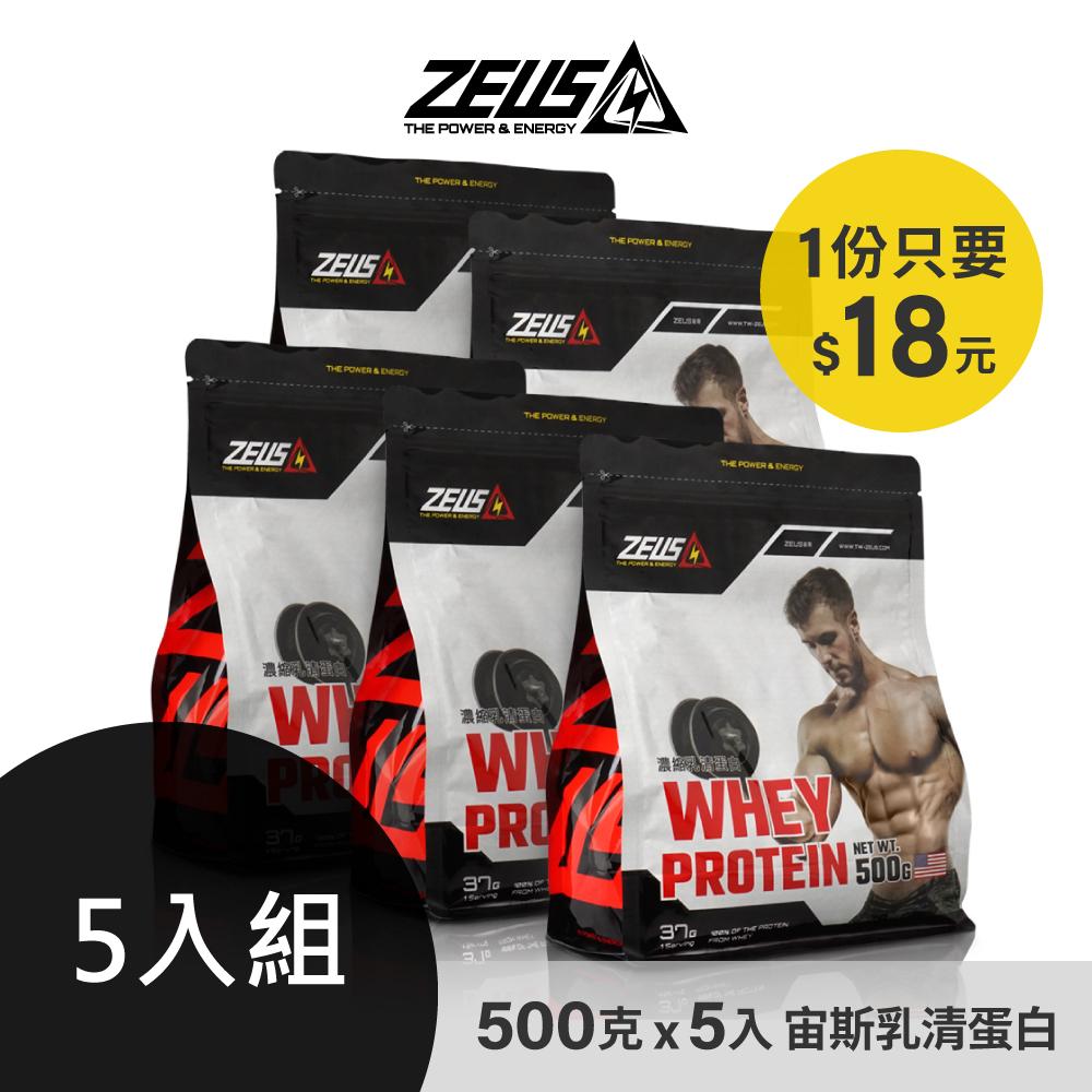【台灣 ZEUS宙斯】 5入組 500g乳清蛋白飲品 (口味請私訊備註)