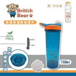 英國熊 運動搖搖杯700ml+冷水壺1L