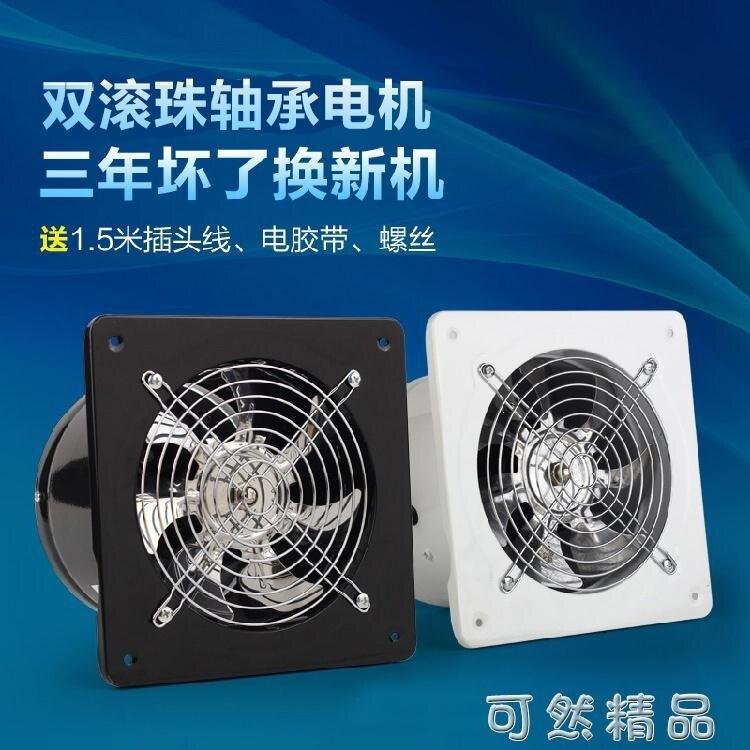 排氣扇油煙排風扇廚房牆壁6寸窗式換氣扇衛生間管道抽風機強力 創時代 交換禮物 送禮