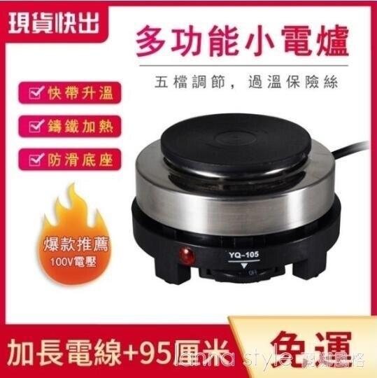 【現貨】110v家用小電爐 五檔控溫 多功能迷妳咖啡爐