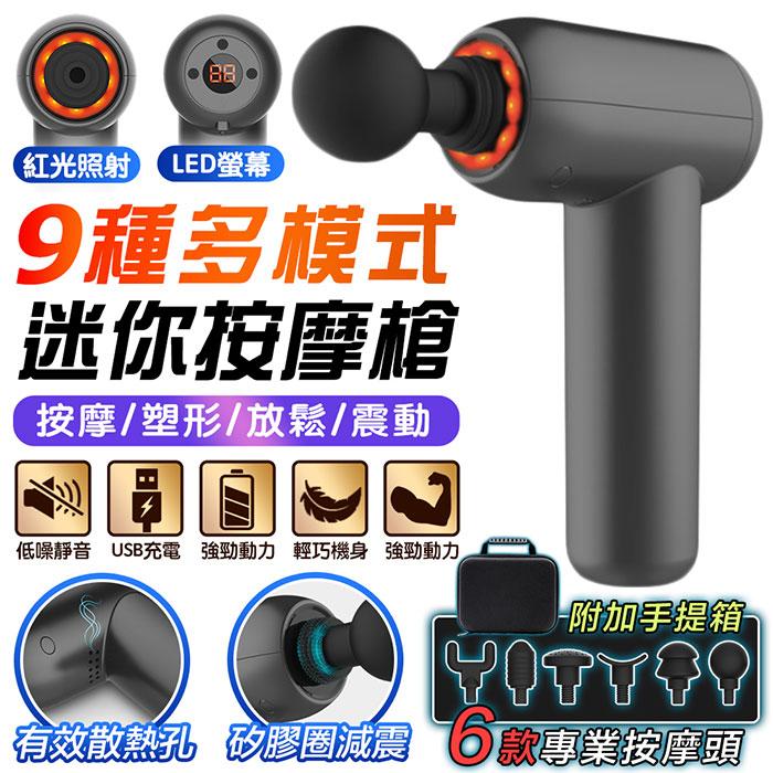 【買一送一】FJ多模式USB迷你掌上型筋膜按摩槍MSG3(附收納硬包)