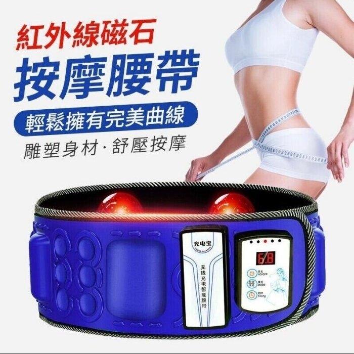 【台灣現貨 無線充電版!36種模式】紅外線磁石按摩腰帶 震動按摩器 腹部按摩器 磁石腰帶