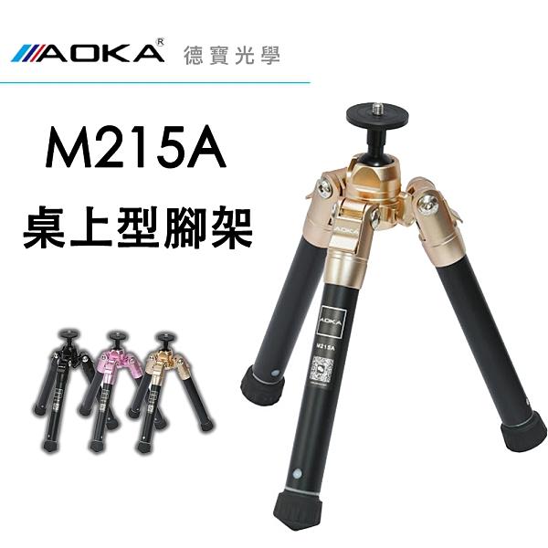 AOKA M215A 掌上型便攜三腳架 直播 居家辦公 手機攝影 相機 原廠一年保固 總代理公司貨 德寶光學