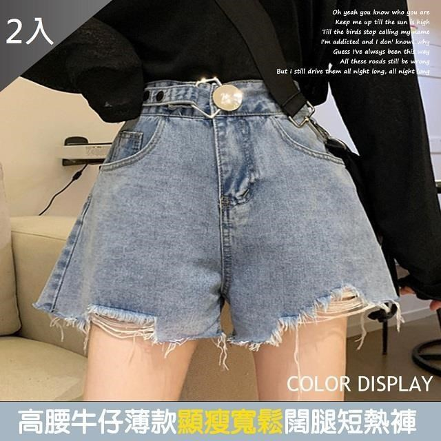 【 QI藻土屋】熱銷顯瘦寬鬆闊腿短牛仔褲X2入組