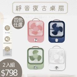 【四色任選】KINYO 靜音復古桌扇風扇UF-5750(文青綠/經典白)+UF-6745(寧靜藍/石英粉)-庫