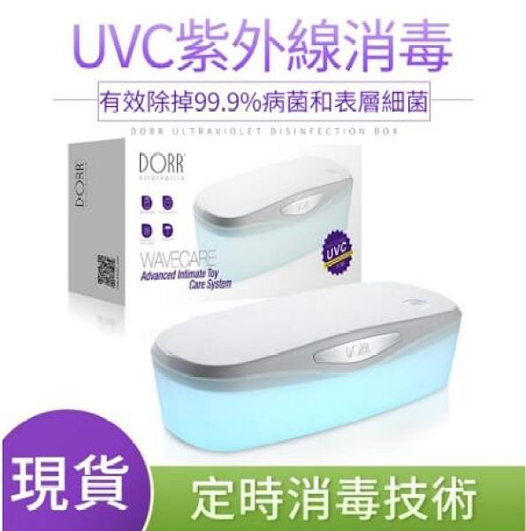 現貨 消毒盒 貼身衣物消毒 烘乾滅菌 美國DORR器具盒保健新創意紫外線安全器具清洗盒