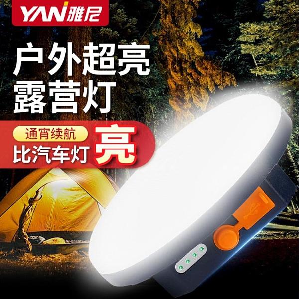 LED露營燈帳篷燈戶外照明燈充電掛燈超亮野營應急營地磁鐵便攜式 露露日記