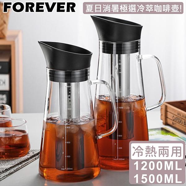 【日本FOREVER】耐熱玻璃冷泡茶/冷萃咖啡壺2入組(買大送小)1500ml+1200ML