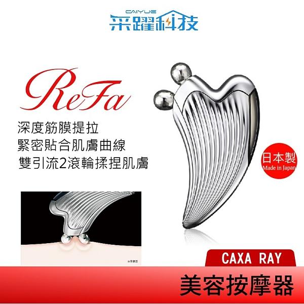 ReFa 黎琺 ReFa CAXA RAY美容用按摩器 美容滾輪 原廠公司貨