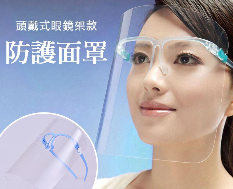 頭戴式眼鏡架款飛沫隔離保護防護可拆卸透明面罩(1組5件)m2601alex shop