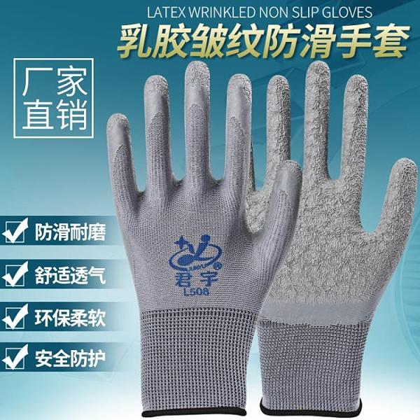 手套勞保耐磨浸膠皺紋橡膠膠皮防滑防油耐磨塑膠帶膠勞動工作防護