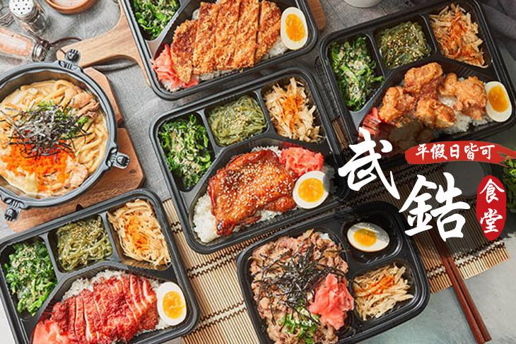 【台北】武鋯食堂 #GOMAJI吃喝玩樂券#電子票券#美食餐飲