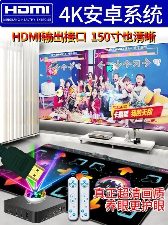 「樂天優選」跳舞機 全舞行4K跳舞毯電腦電視兩用接口跳舞機家用跑步游戲體感雙人無線跳舞機