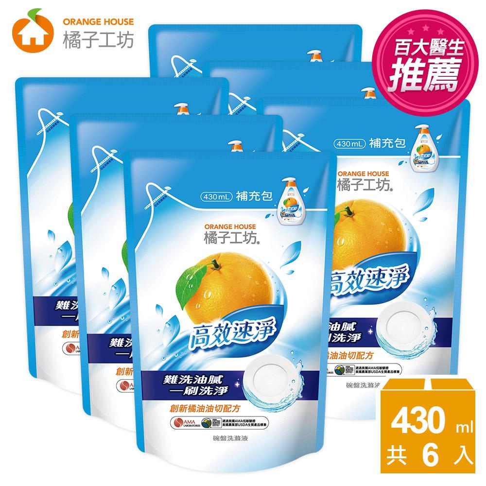橘子工坊 高效速淨碗盤洗滌液補充包430ml X6
