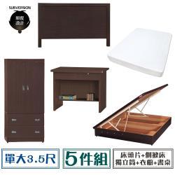 【顛覆設計】房間五件組 床頭片+側掀床+獨立筒+衣櫥+書桌(單大3.5尺)