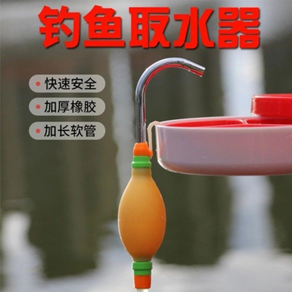 新品新型釣魚取水器和餌洗手吸水器臺釣筏釣打水器吸水器漁具垂釣用品