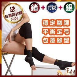 【王鍺】竹炭鍺能量4D護踝循環恢復套 1雙 (舒壓/循環/防護)