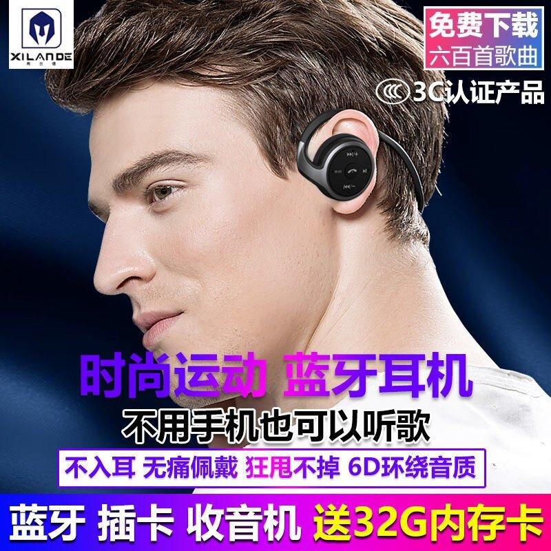 新品爆款希蘭德無線運動藍牙耳機防水跑步插卡收音MP3不入雙耳頭戴掛脖式